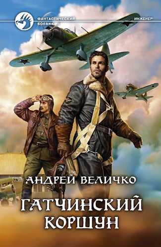Андрей Величко. Кавказский принц 3. Гатчинский Коршун