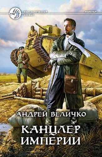 Андрей Величко. Кавказский принц 4. Канцлер Империи