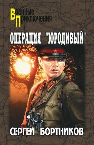 """Сергей Бортников. Операция """"Юродивый"""""""