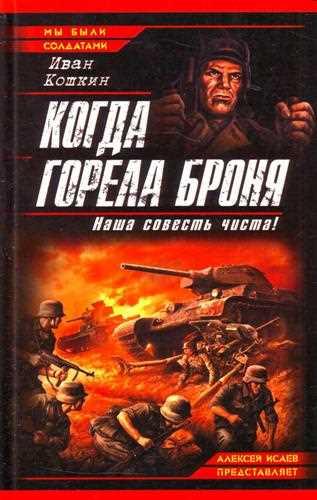 Иван Кошкин. В августе 41-го. Когда горела броня