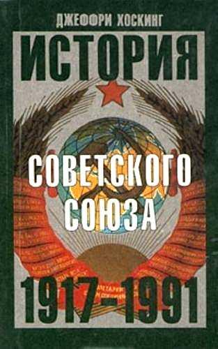Джеффри Хоскинг. История Советского Союза 1917-1991 годы