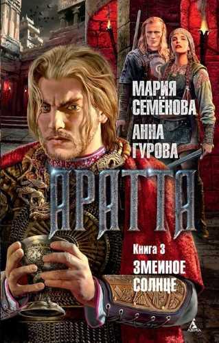 Мария Семёнова, Анна Гурова. Аратта. Книга 3. Змеиное Солнце