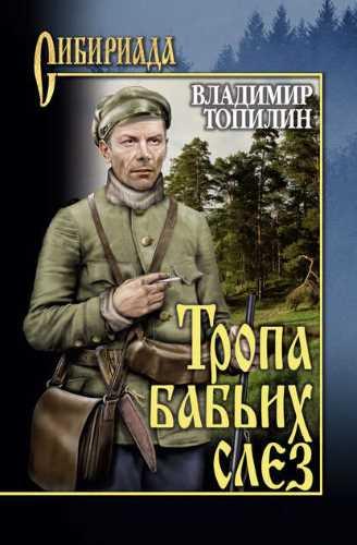 Владимир Топилин. Тропа бабьих слез