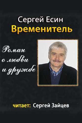 Сергей Есин. Временитель. Роман о любви и дружбе