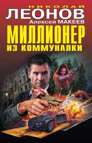 Николай Леонов, Алексей Макеев. Миллионер из коммуналки