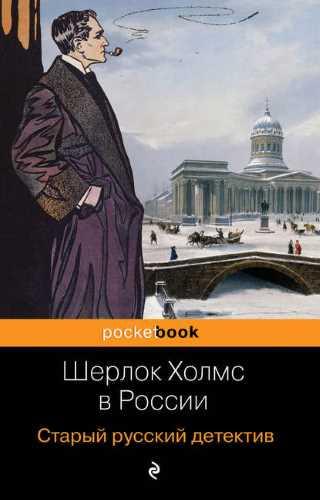 Павел Орловец, Павел Никитин. Шерлок Холмс в России. Старый русский детектив