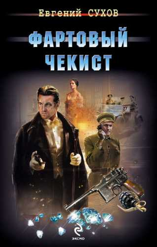 Евгений Сухов. Фартовый чекист