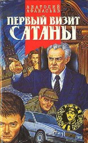 Анатолий Афанасьев. Первый визит сатаны