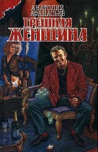 Анатолий Афанасьев. Грешная женщина