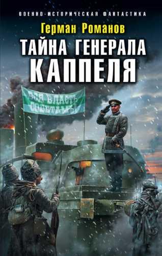 Герман Романов. Тайна генерала Каппеля