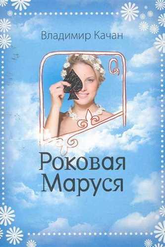 Владимир Качан. Роковая Маруся