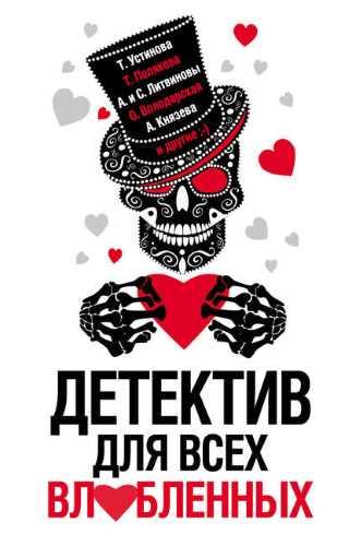 Татьяна Полякова, Татьяна Устинова и другие. Детектив для всех влюбленных