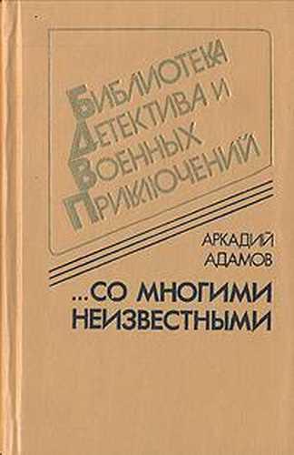 Аркадий Адамов. Со многими неизвестными
