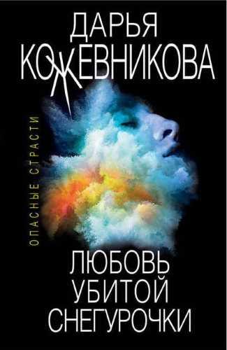 Дарья Кожевникова. Любовь убитой Снегурочки