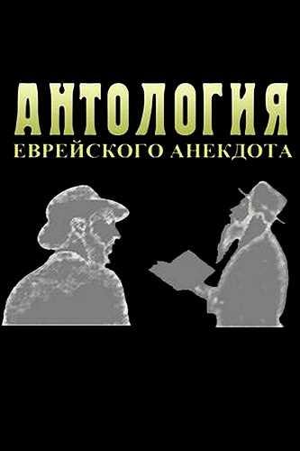 Антология еврейского анекдота