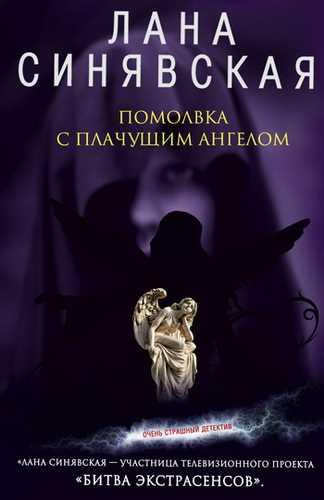 Лана Синявская. Помолвка с плачущим ангелом