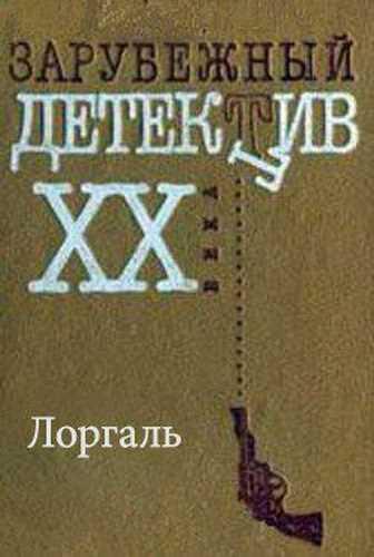 Юрген Венцель. Лоргаль