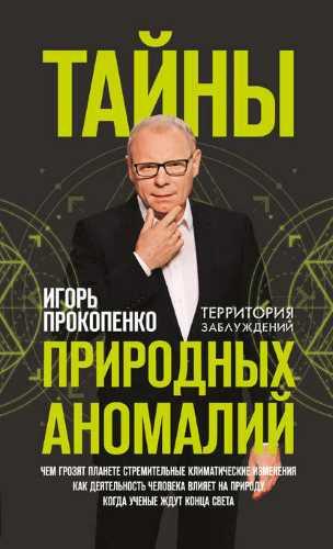 Игорь Прокопенко. Тайны природных аномалий