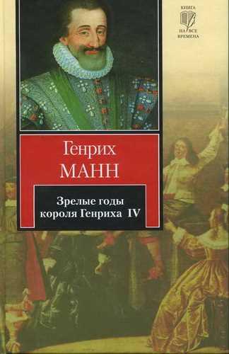 Генрих Манн. Зрелые годы короля Генриха IV