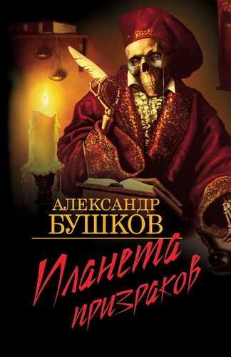 Александр Бушков. Планета призраков