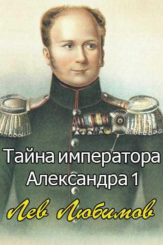 Лев Любимов. Тайна императора Александра I
