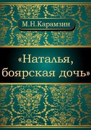 Николай Карамзин. Наталья, боярская дочь