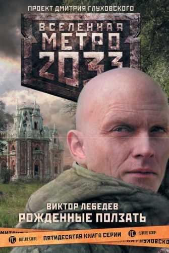 Виктор Лебедев. Метро 2033. Рожденные ползать