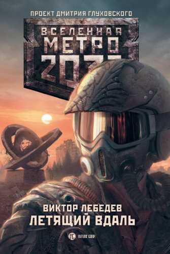Виктор Лебедев. Метро 2033. Летящий вдаль
