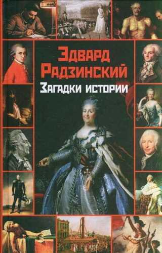 Эдвард Радзинский. Загадки истории. Любовь в галантном веке