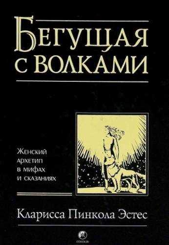 Кларисса Пинкола Эстес. Бегущая с волками