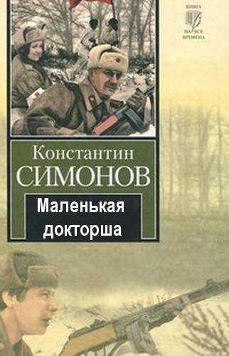 Константин Симонов. Маленькая докторша