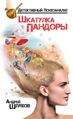 Андрей Шляхов. Психоаналитик. Шкатулка Пандоры