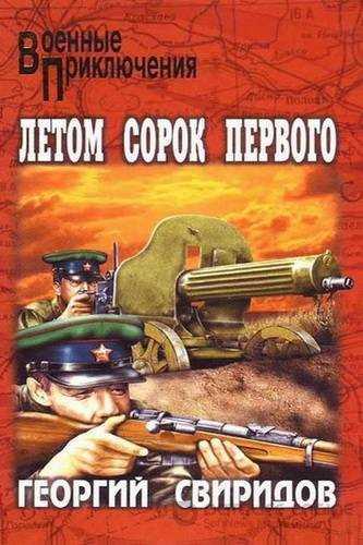 Георгий Свиридов. Летом сорок первого