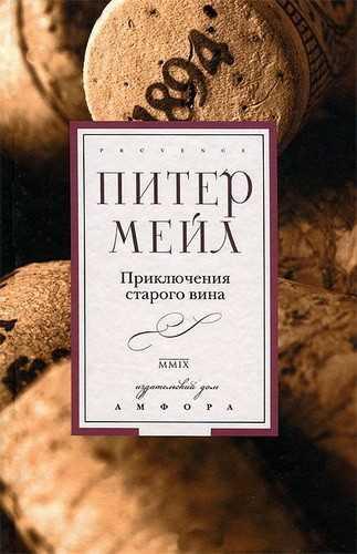 Питер Мейл. Приключения старого вина