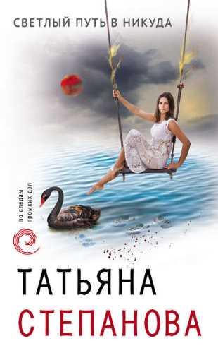 Татьяна Степанова. Светлый путь в никуда