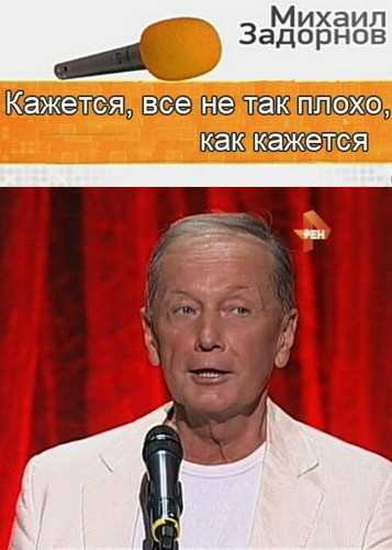 Михаил Задорнов. Кажется, что все не так плохо, как кажется