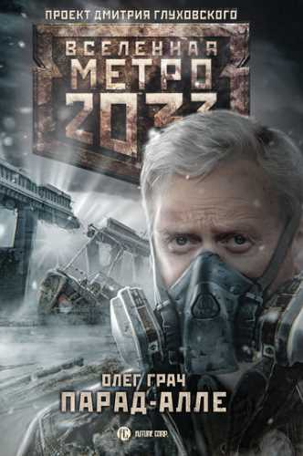 Олег Грач. Метро 2033. Парад-алле