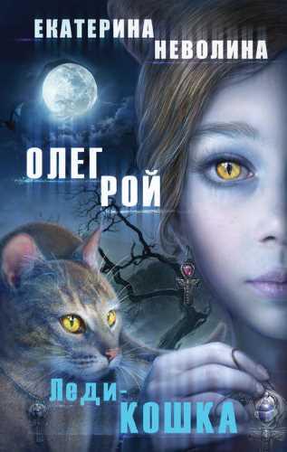 Олег Рой, Екатерина Неволина. Леди-кошка