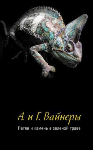 Аркадий и Георгий Вайнеры. Петля и камень в зеленой траве