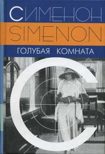 Жорж Сименон. Тайна голубой комнаты