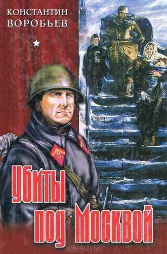 Константин Воробьёв. Убиты под Москвой