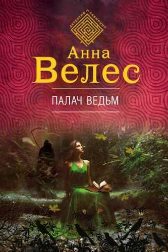 Анна Велес. Палач ведьм