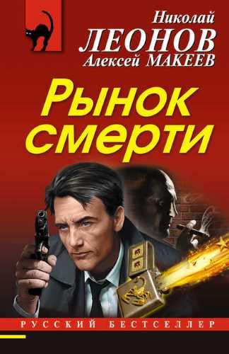 Николай Леонов, Алексей Макеев. Рынок смерти