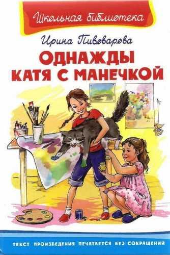 Ирина Пивоварова. Однажды Катя с Манечкой