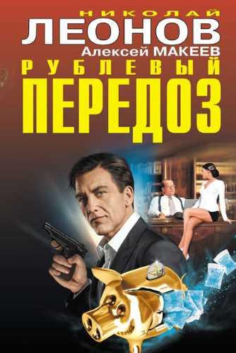 Николай Леонов, Алексей Макеев. Рублевый передоз
