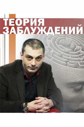 Армен Гаспарян. Теория заблуждений