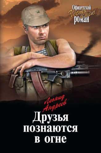 Леонид Андреев. Друзья познаются в огне
