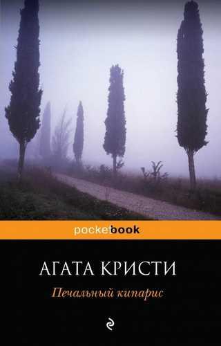 Агата Кристи. Печальный кипарис