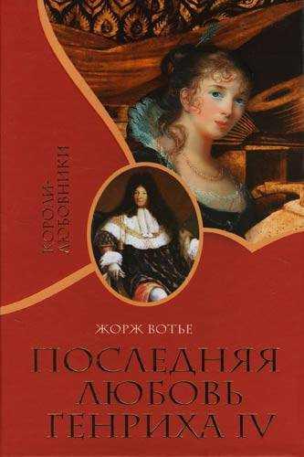 Жорж Вотье. Последняя любовь Генриха IV