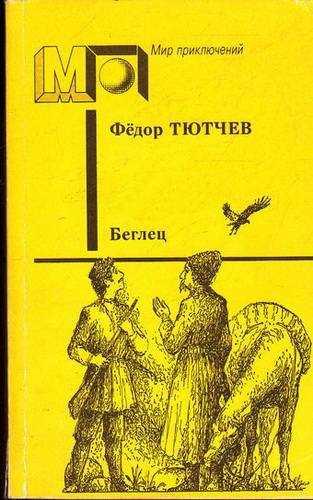 Фёдор Тютчев. Беглец